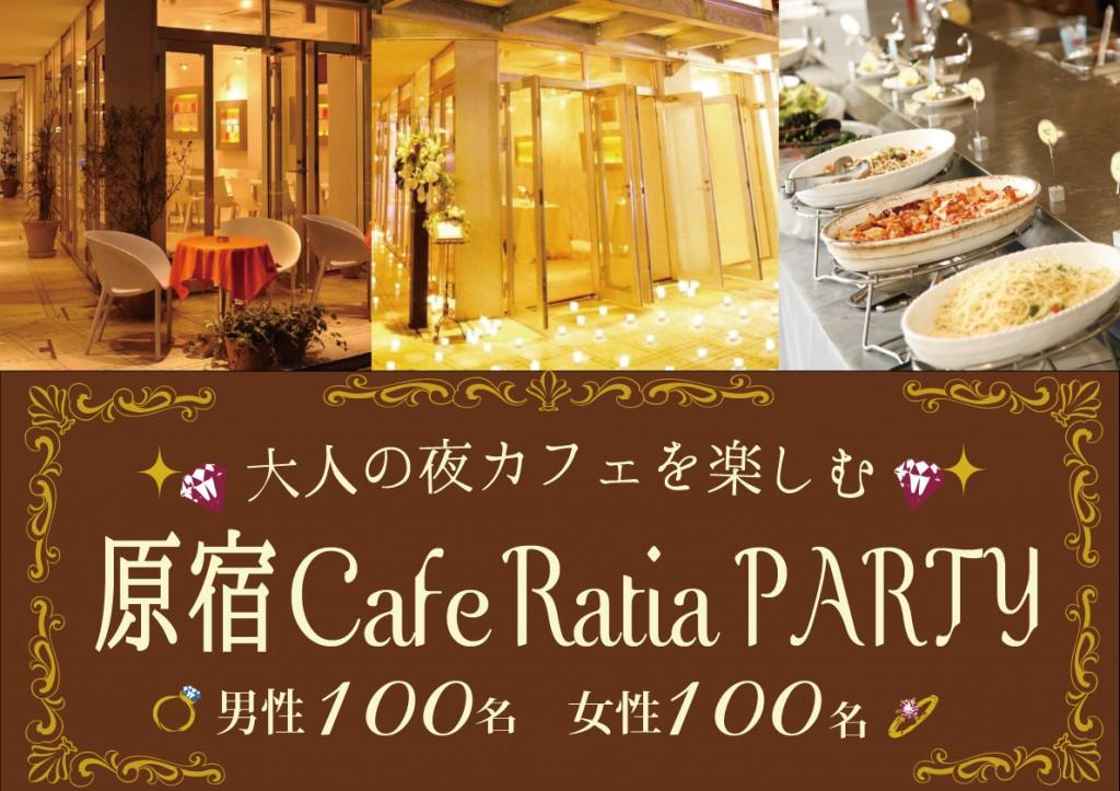 原宿Ratia夜カフェ