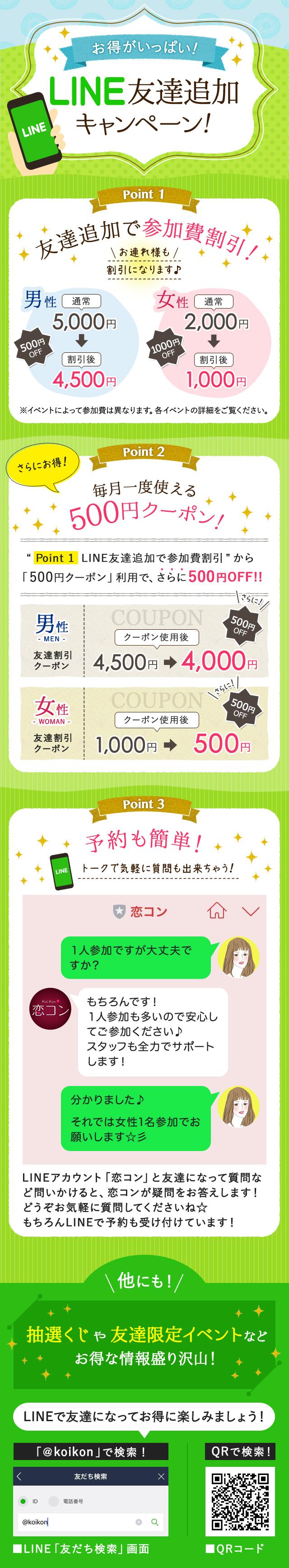 LINE_Campaign
